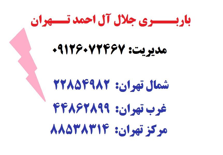 باربری جلال آل احمد،باربری