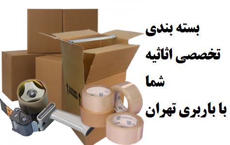 بسته بندی تخصصی باربری تهران