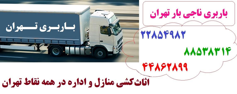 باربری تهران،باربری 44862899، اتوبار تهران،اتوبار 22854982