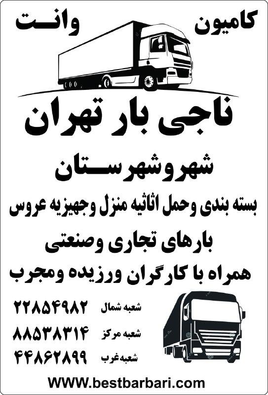 باربری فردوس،باربری فردوس تهران