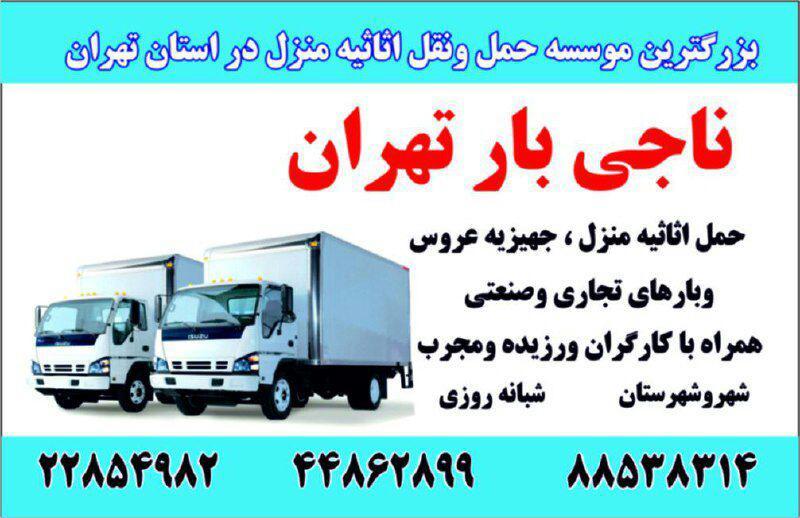 باربری نیاوران،باربری نیاوران تهران