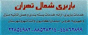 باربری شمال تهران