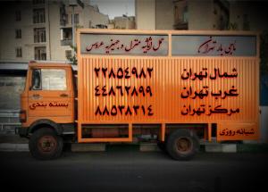باربری تهرانسر و حمل بار با انواع کامیون