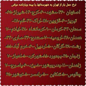 حمل باربه اصفهان