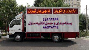 باربری ایران زمین