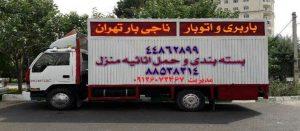 باربری میرداماد و حمل اثاثیه با کامیون ایسوزو