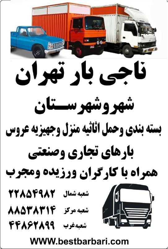 باربری تهران به همدان