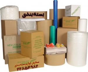 باربری تهران سفارش لوازم بسته بندی