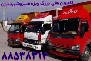 نرخ حمل بار در تهران با کامیون